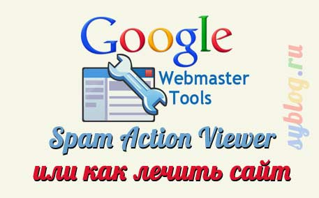 spam-action-viewer